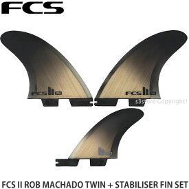 【送料無料】 エフシーエスツー ロブ マチャド ツイン スタビライザー フィン セット 【FCS II ROB MACHADO TWIN + STABILISER FIN SET】 サーフィン サーフボード フィン SURF FIN ワンタッチ ショート サイズ:X-LARGE