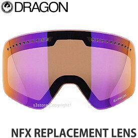 20model ドラゴン エヌエフエックス リプレスメント レンズ 【DRAGON NFX REPLACEMENT LENS】 スペアレンズ 交換用 ゴーグル スノーボード スノボー スキー SNOWBOARD レンズカラー:Lumalens Purple Ion