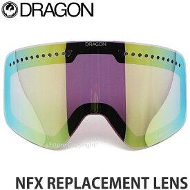 【送料無料】 20model ドラゴン エヌエフエックス リプレスメント レンズ 【DRAGON NFX REPLACEMENT LENS】 スペアレンズ 交換用 ゴーグル スノーボード スノボー スキー SNOWBOARD レンズカラー:Lumalens Gold Ion