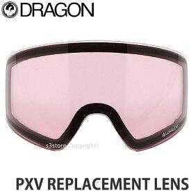 ドラゴン ピーエックスブイ リプレスメント レンズ 【DRAGON PXV REPLACEMENT LENS】 スペアレンズ 交換用 ゴーグル スノーボード スノボー スキー SNOW レンズカラー:Photochromic Light Rose