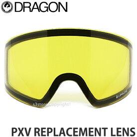 ドラゴン ピーエックスブイ リプレスメント レンズ 【DRAGON PXV REPLACEMENT LENS】 スペアレンズ 交換用 ゴーグル スノーボード スノボー スキー SNOWBOARD レンズカラー:Photochromic Yellow