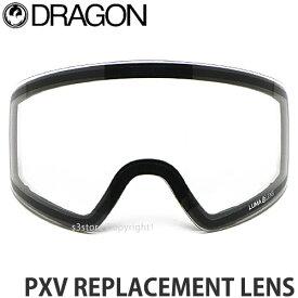 ドラゴン ピーエックスブイ リプレスメント レンズ 【DRAGON PXV REPLACEMENT LENS】 スペアレンズ 交換用 ゴーグル スノーボード スノボー スキー SNOWBOARD レンズカラー:Photochromic Clear