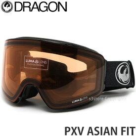 【送料無料】 20model ドラゴン ピーエックスブイ アジアンフィット 【DRAGON PXV ASIAN FIT】 ゴーグル スノーボード スノボー スキー SNOWBOARD GOGGLE フレームカラー:Echo レンズカラー:Photochromic Amber