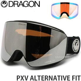 21model ドラゴン ピーエックスブイ 【DRAGON PXV ALTERNATIVE FIT】 ゴーグル スノーボード スノボー スキー アジアンフィット SNOW フレームカラー:SPLIT レンズカラー:LUMALENS SILVER ION