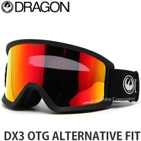 【送料無料】 20model ドラゴン ディーエックススリー 【DRAGON DX3 OTG ALTERNATIVE FIT】 ゴーグル スノーボード スノボー スキー アジアンフィット SNOW フレームカラー:Black レンズカラー:Lumalens Red Ion