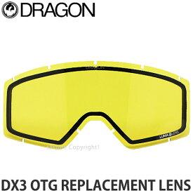 【送料無料】 20model ドラゴン ディーエックススリー リプレスメント レンズ 【DRAGON DX3 OTG REPLACEMENT LENS】 スペアレンズ 交換用 ゴーグル スノーボード スノボー スキー SNOW レンズカラー:Lumalens Yellow