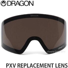 ドラゴン ピーエックスブイ リプレイスメント レンズ 【DRAGON PXV REPLACEMENT LENS】 スペアレンズ 交換用 ゴーグル スノーボード スノボー スキー SNOW レンズカラー:LUMALENS MIDNIGHT