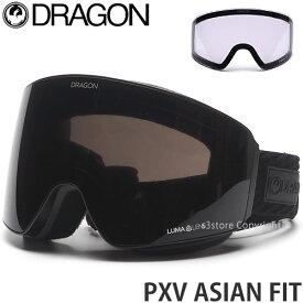 21model ドラゴン ピーエックスブイ アジアンフィット 【DRAGON PXV ASIAN FIT】 ゴーグル スノーボード スキー SNOWBOARD GOGGLE SKI フレームカラー:MIDNIGHT レンズカラー:LUMALENS MIDNIGHT