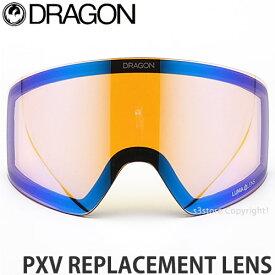 ドラゴン ピーエックスブイ リプレイスメント レンズ 【DRAGON PXV REPLACEMENT LENS】 スペアレンズ 交換用 ゴーグル スノーボード スノボー スキー SNOW カラー:LUMALENS FLASH BLUE