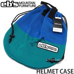 エビス ヘルメット ケース ebs HELMET CASE スノボ スキー プロテクター 保護 傷防止 ガード SNOW BOARD カラー:CYAN/MINT サイズ:ONE SIZE
