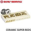 【クーポン2】 ボーンズ セラミック スーパー レッズ 【BONES CERAMIC SUPER REDS】 スケートボード ベアリング パー…