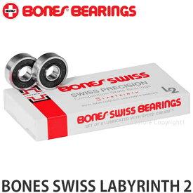 ボーンズ スイス ラビリンス 2 【BONES SWISS LABYRINTH 2】ラビリンスがよりスムーズにリニューアル