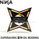ニンジャ スーパー雷神 【NINJA SUPER RAIJING】 スケートボード ストリート クルーザー オイルタイプ シングルシール…