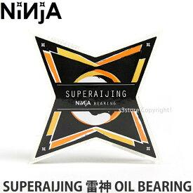 ニンジャ スーパー雷神 【NINJA SUPER RAIJING】 スケートボード ストリート クルーザー オイルタイプ シングルシールド SKATE ベアリング 国内ブランド サイズ:608Z
