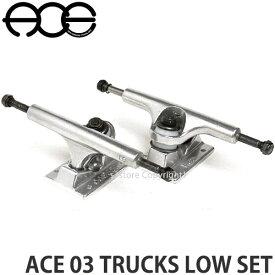 エース 03 トラック ロー セット 【ACE 03 TRUCKS LOW SET】 スケートボード パーツ ストリート 軽量 スリム SKATEBOARD グラインド強化 JOEY TERSHAY INDEPENDENT カラー:RAW サイズ:5.375
