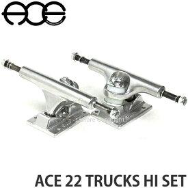 エース 22 トラック ハイ セット 【ACE 22 TRUCKS HI SET】 スケートボード パーツ ストリート 軽量 スリム SKATEBOARD グラインド強化 JOEY TERSHAY INDEPENDENT カラー:RAW サイズ:5