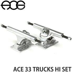エース 33 トラック ハイ セット 【ACE 33 TRUCKS HI SET】 スケートボード パーツ ストリート 軽量 スリム SKATEBOARD グラインド強化 JOEY TERSHAY INDEPENDENT カラー:RAW サイズ:5.375