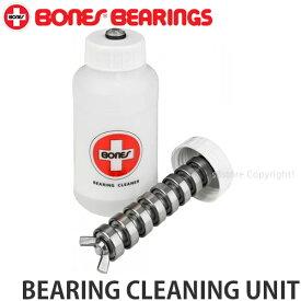 ボーンズ ベアリング クリーナー ユニット【BONES BEARING CLEANING UNIT】ベアリングが長持ち、使いやすいボトルタイプのベアリング洗浄器