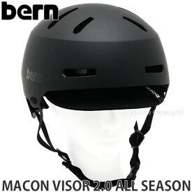 バーン メーコン バイザー 2.0 オール シーズン 【BERN MACON VISOR 2.0 ALL SEASON】 国内正規品 ヘルメット オールラウンド 自転車 MTB BMX スケートボード スノーボード カラー:MATTE BLACK