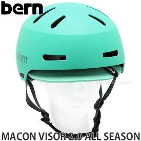 バーン メーコン バイザー 2.0 オール シーズン 【BERN MACON VISOR 2.0 ALL SEASON】 国内正規品 ヘルメット オールラウンド 自転車 MTB BMX スケートボード スノーボード カラー:MATTE MINT