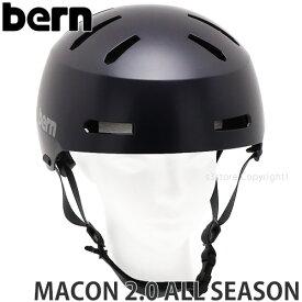 21model バーン メーコン 2.0 オール シーズン 【BERN MACON 2.0 ALL SEASON】 国内正規品 ヘルメット オールラウンド 自転車 MTB BMX スケートボード スノーボード カラー:SATIN DEEP PURPLE