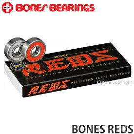 ボーンズ レッズ ベアリング 【BONES REDS BEARING】 実力はABEC7クラス、チャイナ製をナメたら大間違い