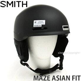 スミス メイズ アジアンフィット 【SMITH MAZE ASIAN FIT】 スノーボード ヘルメット プロテクター メンズ 超軽量 SNOWBOARD HELMET MENS カラー:MATTE BLACK