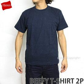 ヘインズ ビーフィー ティーシャツ 2枚パック 【HANES BEEFY T-SHIRT 2P】 メンズ 丸首 半袖 Tシャツ 無地 定番 ヘビーウエイト コットン クラシック カラー:NAVY