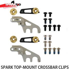 【送料無料】 スパーク アールアンドディー スパーク トップ マウント クロスバー クリップ 【SPARK R&D SPARK TOP-MOUNT CROSSBAR CLIPS】 スノーボード スプリット パーツ カスタム 純正 SNOW SPLITBOARDING PARTS カラー:BLACK/METAL