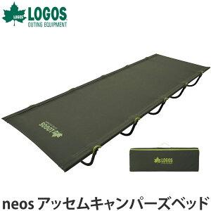ロゴス LOGOS ネオス アッセムキャンパーズベッド neos アウトドア フェス テント 寝袋 コット キャンプ ピクニック ビーチ 休憩 コンパクト 収納 サイズ:60×191×18cm