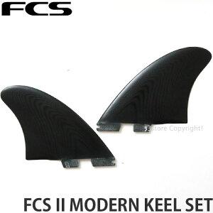 エフシーエス ツー FCS II モダン キール セット MODERN KEEL SET サーフィン サーフボード SURF フィン FIN ワンタッチ ショート カラー:Black