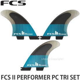 エフシーエス ツー FCS II パフォーマー パフォーマンスコア トライ セット PERFORMER PC TRI SET フィン サーフィン サーフギア 波乗り SURF カラー:TEAL/BLACK サイズ:SMALL (55Kg-70Kg)