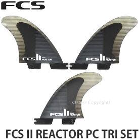 エフシーエス ツー FCS II リアクター パフォーマンスコア トライ セット REACTOR PC TRI SET フィン サーフィン サーフギア 波乗り SURF カラー:CHARCOAL/BLACK サイズ:SMALL (55Kg-70Kg)