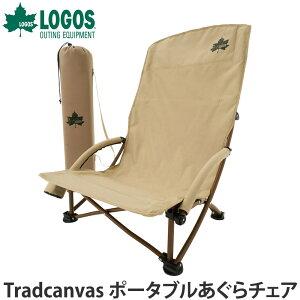 ロゴス LOGOS トラドキャンバス TRADCANVAS ポータブルあぐらチェア アウトドア フェス BBQ キャンプ ソロキャン ピクニック 椅子 収束型 コンパクト 折り畳み