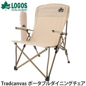 ロゴス LOGOS トラドキャンバス TRADCANVAS ポータブルダイニングチェア アウトドア フェス BBQ キャンプ ソロキャン ピクニック 椅子 収束型 コンパクト 折り畳み