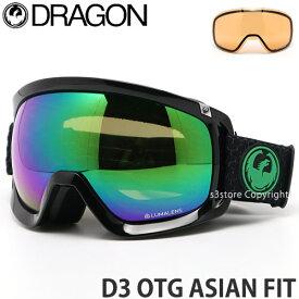 19model ドラゴン DRAGON ディースリー オーティージー アジアン フィット D3 OTG ASIAN FIT 18-19 2019 ゴーグル 眼鏡対応 スノーボード スキー ハイコントラストレンズ フレーム:SPLIT レンズ:LUMALENS GREEN ION