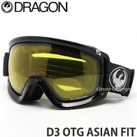 19model ドラゴン DRAGON ディースリー オーティージー アジアン フィット D3 OTG ASIAN FIT 18-19 2019 ゴーグル 眼鏡対応 スノーボード スキー SNOWBOARD 調光レンズ フレーム:ECHO レンズ:PHOTOCHROMIC YELLOW
