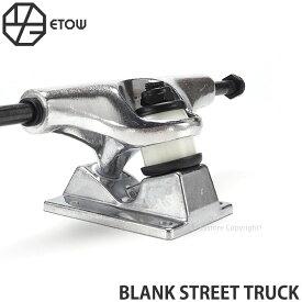 エトヲ トラック スケートボード 単品 Silver 2サイズ(5.0HI/5.25HI) ETOW BLANK STREET TRUCK ブランク ストリート トラック スケボー [管理番号:ew10301]