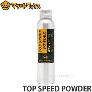 マツモトワックス MATSUMOTOWAX トップ スピード パウダー TOP SPEED POWDER スノーボード ワクシング メンテナンス お手入れ WAX タイプ:WET 適温帯:-2℃?10℃ 容量:20g