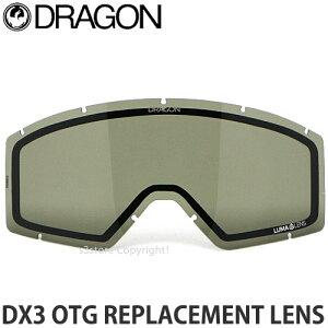 20model ドラゴン DRAGON ディーエックススリー リプレスメント レンズ DX3 OTG REPLACEMENT LENS スペアレンズ 交換用 ゴーグル スノーボード スノボー スキー レンズカラー:Lumalens Dark Smoke