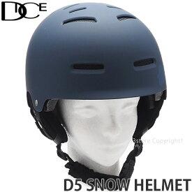21model ダイス DICE D5 スノー ヘルメット D5 SNOW HELMET スノーボード スキー スノボー ヘッドギア ゲレンデ メンズ レディース ジャパンフィット SNOWBOARD SKI カラー:MATT NAVY