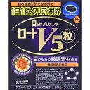 ロート機能性食品 ロートV5粒 30錠 ×4個セット
