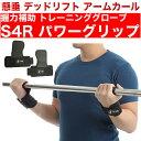 S4R パワーグリップ 握力を補助し筋肉を追い込む! 【あす楽&送料無料】 懸垂などのトレーニングに! /チンニング アー…