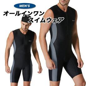 S4R 水着 メンズ 上下 ワンピースタイプ 競泳水着 フィットネス水着 インナー付き 体系カバー 体毛カバー スリムデザイン フィットネス 競泳用 競泳 水泳 大きいサイズ 男性 スイムスーツ S/M/L/O/XO sw-m-3