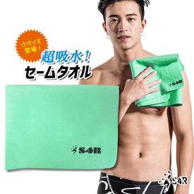 絞れば何度も使える セームタオル グリーン(緑) 32×43cm