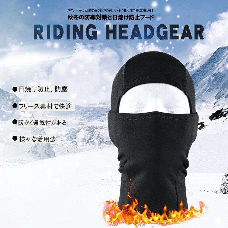 顔、耳まで保温 秋冬 サイクルキャップ フェイスマスク 防寒 帽子 サイクルウェア 冬 バイク ヘルメットの下にも使えます