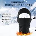 防寒 フェイスマスク 秋冬 の【 通勤 通学 】の寒さを防ぐ。 フリーサイズ 自転車 バイク も快適に