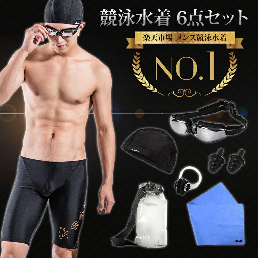 水着 メンズ フィットネス インナー付き 6点 セット 大きいサイズ まで フィットネス水着 男性 キャップ ゴーグル セームタオル スイムバッグ 耳栓鼻栓 S4R(エスフォーアール) sw-m-1