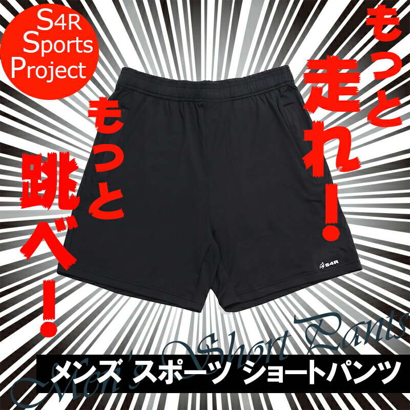 吸水 吸汗 速乾 メンズ ストレッチ スポーツ ショートパンツ 膝上 短め のパンツ ショーツ