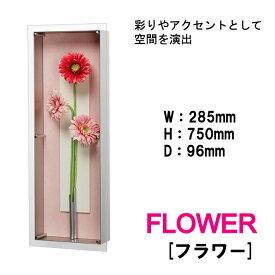 壁掛けインテリアパネル オブジェ 花 フラワー 造花 FLOWER IN3123 彩りやアクセントとして空間を演出